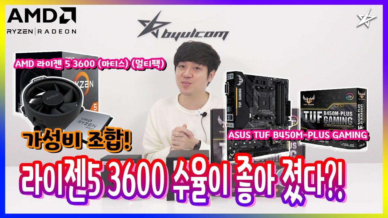 구독 이벤트   라이젠5 3600 멀티팩 수율이 좋아졌다고요?! (AMD, 대원CTS)