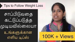 Weight loss Motivation Tips அதிகமான பசியை கட்டுப்படுத்துவது எப்படி எடை குறைக்க ஆர்வத்தை ஏற்படுத்தும்