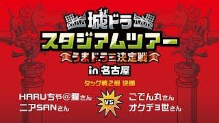 城ドラスタジアムツアーin名古屋 8.19 イオンモール名古屋茶屋 うまドラ...