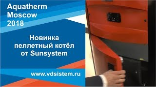 Смотреть видео Новинка пеллетный котёл от Sunsystem Выставка Aquatherm Москва 2018г от www vdsistem ru — копия онлайн