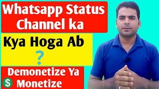 Whatsapp Status Channel Kya Monetize Ho Payenge Ya Nahi | Whatsapp status channel New Update