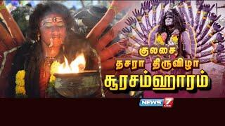 குலசை தசரா திருவிழா – சூரசம்ஹாரம் 27-10-2020 News 7 Tamil Prime