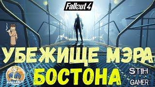 Fallout 4 Убежище Мэра Бостона  Секреты  Журналы