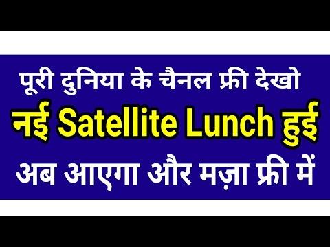 नई Satellite Launch हुई अब और ज्यादा 100+ चैनल फ्री देखो | Launch is new satellite
