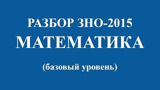 Решение тестов ЗНО-2015 Математика базовый уровень (разборы, ответы)(http://vneshkoly.com.ua/ Решение тестов ЗНО 2015 Математика Тесты ЗНО 2015 Подготовка к ЗНО онлайн., 2015-06-15T18:39:58.000Z)