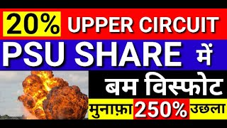20% UPPER CIRCUIT | Latest Share Market News Today In Hindi | Latest Stock Market News