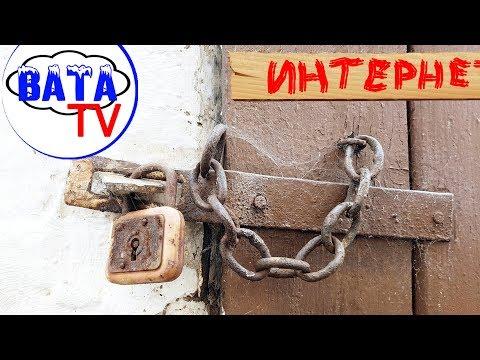 Как Россия свой Интернет защищала