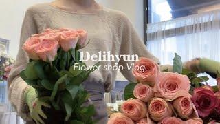 VLOG _ 38 : 꽃집 알바생의 오픈 부터 마감 브…