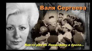 Валя Сергеева - Алеша, ша! (Как-то раз по Ланжерону я брела...)