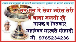 तन मन मे सेवा ज्योत तेरी हे बाबा जलती रहे - Mahadevan Marabate - Parmatma Ek Jagran - 9765234236