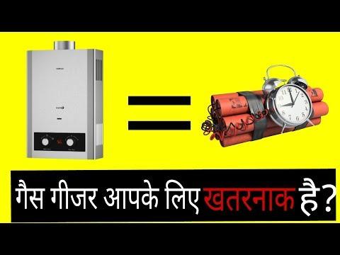 Danger in bathroom : Gas geyser saves power but risks life II Hindi