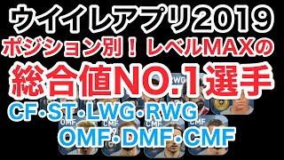 【ウイイレアプリ2019】レベルMAX総合値No1選手!(ポジション別)FW•MF編