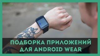 Обзор лучших приложений для Android Wear | reDroid.ru
