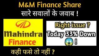 M&M Finance Share latest news । Mahindra and Mahindra finance share news । m&m share right issue ।