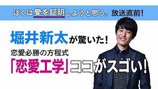 テレビ朝日 年の瀬 変愛ドラマ『ぼくは愛を証明しようと思う。』 2017年...