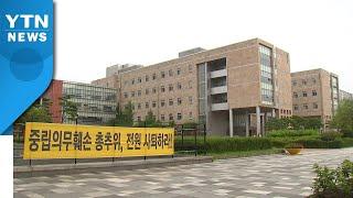 [인천] '총장 선거 내홍'  인천대 교수들 이사회 대책 마련 요구 / YTN