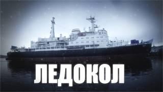 Фильм «Ледокол», что осталось за кадром... Часть 1