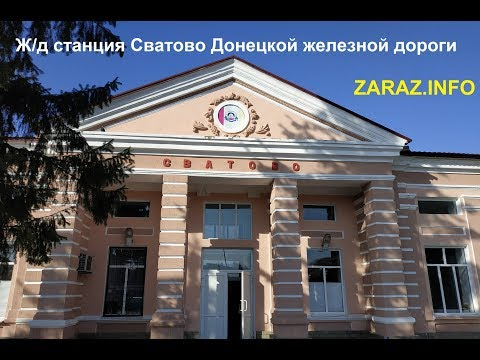 Сватово- ж/д станция и расписание поездов