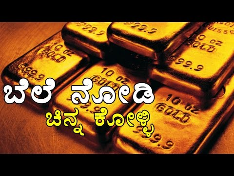 Gold And Silver  Rates For Today   | Oneindia Kannada