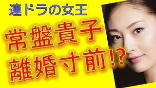 向日葵の丘 1983年夏主演の常盤貴子は長塚圭史と離婚寸前!? 【関連動...