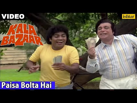 Paisa Bolta Hai Full Video Song | Kala Bazaar | Kader Khan, Johnny Lever | Best Hindi Song
