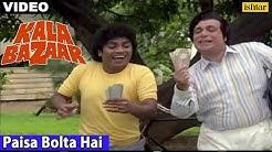 Paisa Bolta Hai Full Video Song | Kala Bazaar | Kader Khan, Johnny Lever | Best Hindi Song