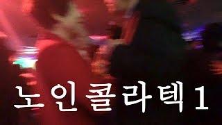 [서이도] 제기동 노인콜라텍 1