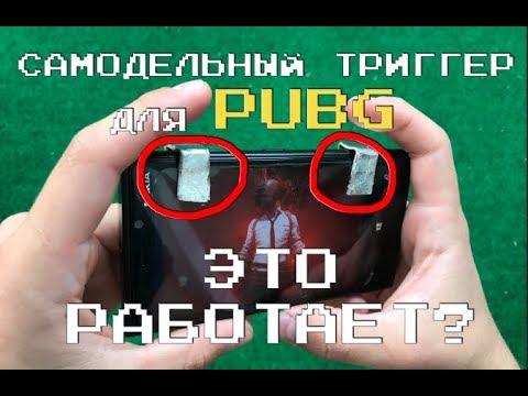 Триггеры для PUBG из Фольги Скотча и Кредитки Своими Руками / Trigger ПУБГ