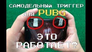 триггеры для PUBG MOBILE - своими руками из скрепок