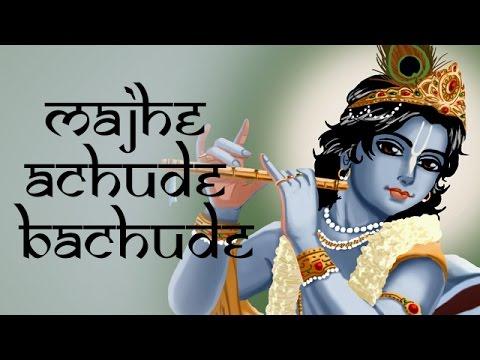 Majhe Achude Bachude |  Marathi Devotional Song