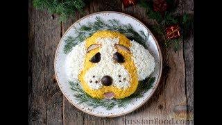 Новогодний салат 'Собачка' с копченой курицей и грибами