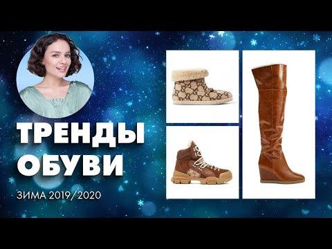 Тренды Обуви на Зиму 2019/20!