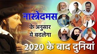 Nostradamus Predictions 2019-2020 || नास्त्रेदमस की भविष्यवानियाँ || Amazon Facts
