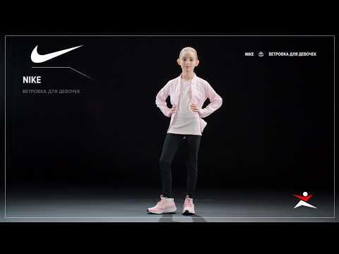 Куртка для девочек Nike