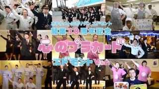 心のプラカード ホテルメトロポリタンエドモントVer.