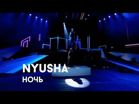 NYUSHA / НЮША