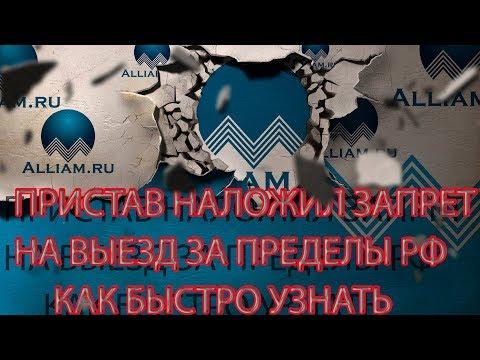 ПРИСТАВ НАЛОЖИЛ ЗАПРЕТ НА ВЫЕЗД ИЗ РФ КАК БЫСТРО УЗНАТЬ | Как не платить кредит | Кузнецов | Аллиам