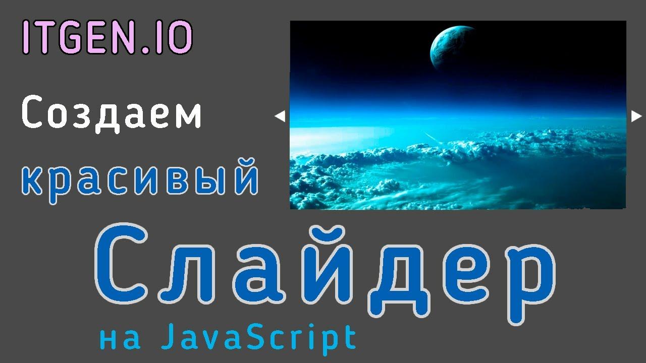 Как сделать слайдер на сайте javascript как сделать чтоб сайт виделся в rambler