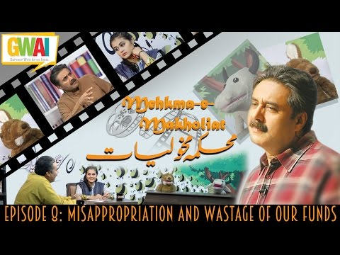 Mehkma-e-Makholiat Episode 8: Misappropriation and Wastage of Our Funds: GupShup with Aftab Iqbal