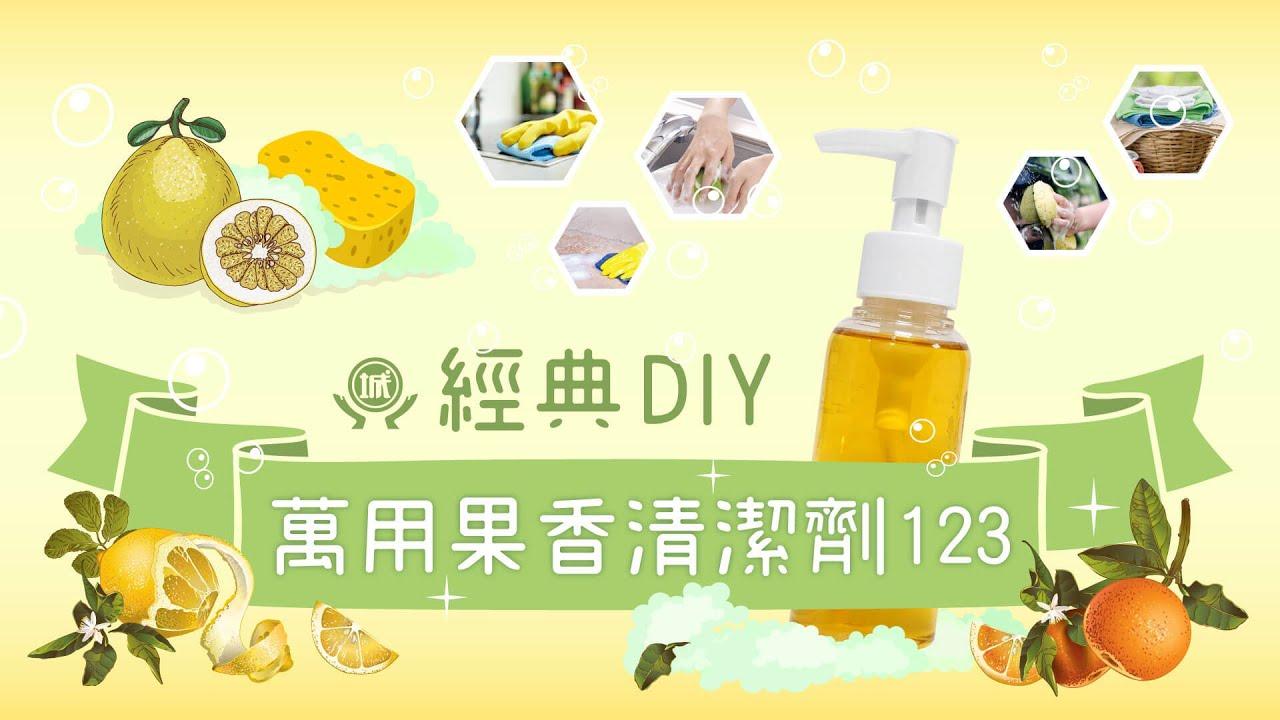 經典DIY【萬用果香清潔劑123】果皮再利用自己動手做環保又實惠 - YouTube