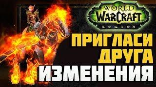 Пригласи друга! Большие изменения World of Warcraft
