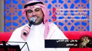 وليد الشامي - ولا مال