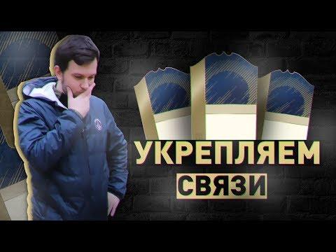 У НАС СВОИ ИКОНЫ HAPPYGOLUCKY 3  FIFA 18