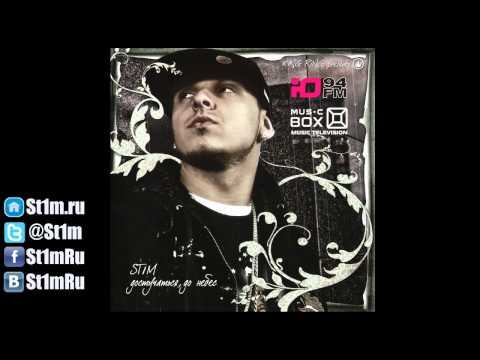 St1m - С добрым утром feat. Макс Лоренс (2008)