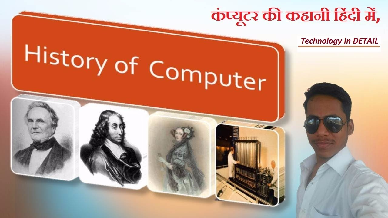 history of computer Through comprehensive history and accessible writing, computer is perfect for courses on computer history, technology history, and information and society, as well as a range of courses in the fields of computer science, communications, sociology, and management.
