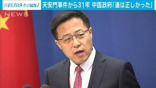 天安門事件を正当化 中国政府「道は正しかった」(20/06/04)
