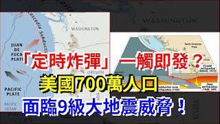 """""""定時炸彈""""一觸即發?美國700萬人口面臨9級大地震威脅!"""