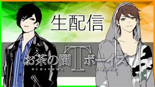 [LIVE] お茶の間Tボーイズ生配信(9月5日)