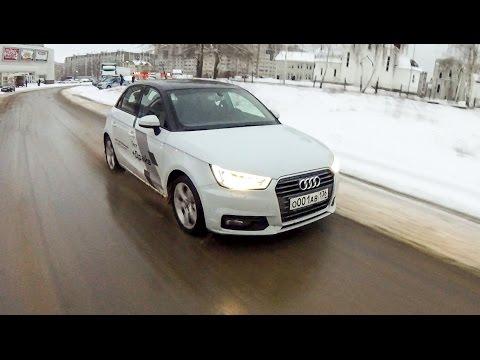 Полтора миллиона за малышку? Тест-драйв Ауди А1 (Audi A1 Test Drive)