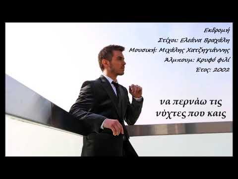 Εκδρομή (lyrics) - Μιχάλης Χατζηγιάννης